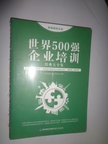 思维格局文库:世界500强企业培训经典大全集 未开封