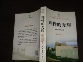 北京一零一中 教育丛书 理性的光辉