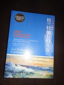博集典藏馆:格兰特船长的儿女 未开封