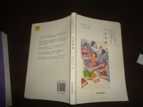 中国当代儿童文学名家名作精选集(彩绘版)散文卷:七色书简