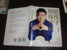 陪孩子终身成长:樊登《读懂孩子的心》后新作 精装