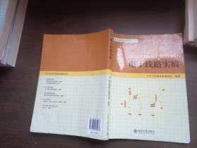 电子信息科学基础实验课程丛书:电子线路实验