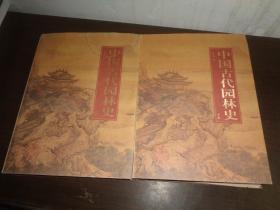 中国古代园林史(上下卷)精装