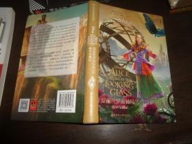 迪士尼大电影双语阅读·爱丽丝梦游仙境2:镜中奇遇记