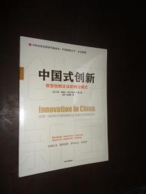 中国式创新:新型创新企业的商业模式 未开封