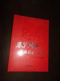 春节网事. 年俗礼仪文化 未开封