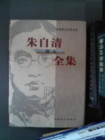 朱自清散文全集.上集