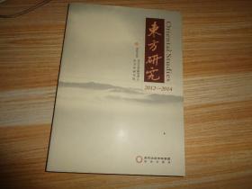 东方研究2012-2014