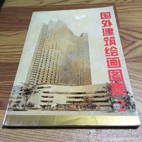 国外建筑绘画图集2