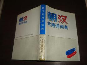 朝汉常用词词典 精装