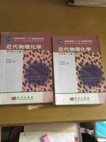 """近代物理化学(第4版)(上下册)/普通高等教育""""十一五""""国家级规划教材"""