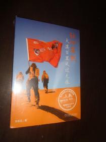 让心安然:大漠百里风过无痕(珍藏版)未开封