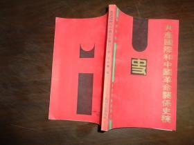 共产国际和中国革命关系史稿