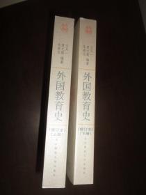 外国教育史(修订本)(上下)--中国文库.哲学社会科学
