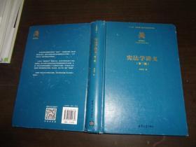 宪法学讲义(第三版)精装