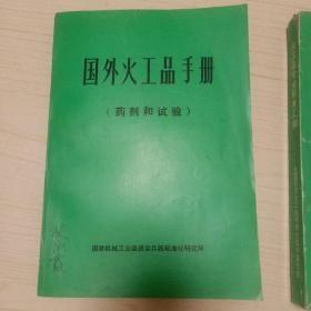 国外火工品手册 药剂和试剂