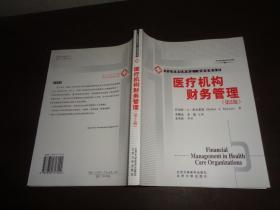 医疗机构财务管理 第二版