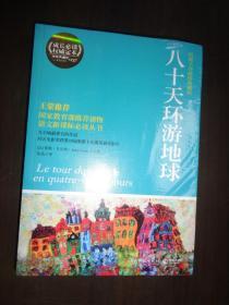 博集典藏馆:八十天环游地球 未开封