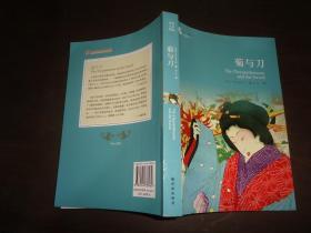 菊与刀:译林人文精选