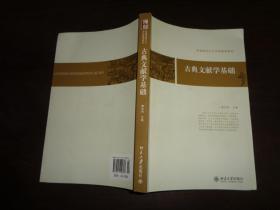 古典文献学基础:普通高校中文学科基础教材