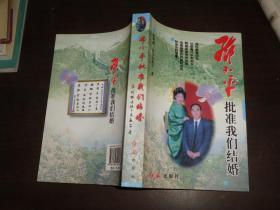 邓小平批准我们结婚 签名本