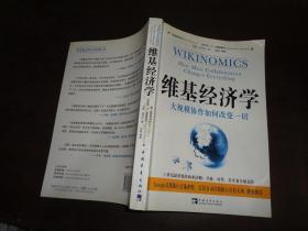 维基经济学:大规模协作如何改变一切..