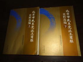北京市民主党派工商联史料选编 上下