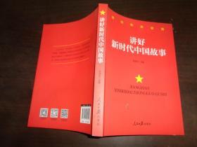 讲好新时代中国故事