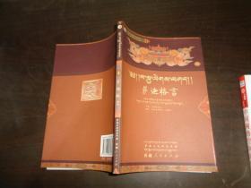 萨迦格言(藏汉)