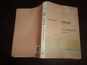 转向自我:近代中国政治思想上的个人