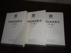 中国民族政策史(上、中、下)