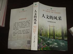 北京一零一中教育丛书 人文的风采