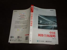 中国网络空间战略