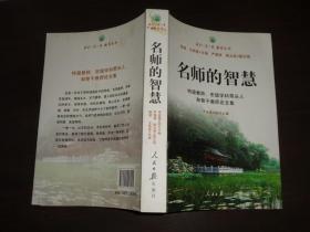 为学生一生的幸福奠基 : 北京一零一中学校长郭涵 访谈录