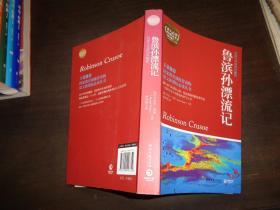 博集典藏馆:鲁滨孙漂流记