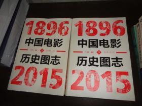 中国电影历史图志(1896-2015) 精装上下册