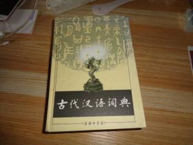 古代汉语词典 精装
