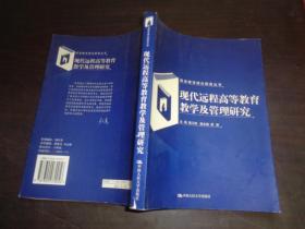 现代远程高等教育教学及管理研究——终身教育理论探索丛书