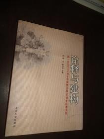 诠释与建构:汤一介先生75周年华诞暨从教50周年纪念文集
