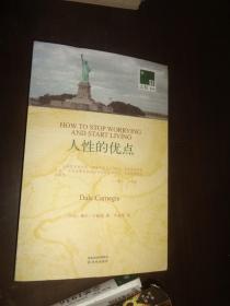 双语译林:人性的优点