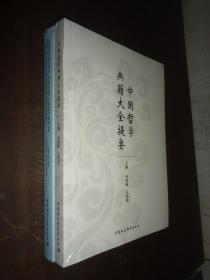 中国哲学典籍大全提要-+(Introduction to Classics of Chinese Philosophy)两本合售. 未开封