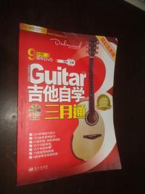 吉他自学三月通 无光盘