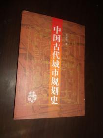 中国古代城市规划史