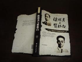 陈独秀与翟秋白:中共早期两代领袖的悲情人生