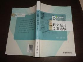 日文报刊文章选读(第2版)