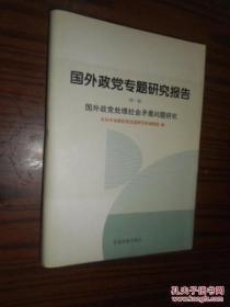 国外政党专题研究报告.第一卷.国外政党处理社会矛盾问题研究