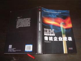 IBM商业价值报告:传统企业逆袭 精装
