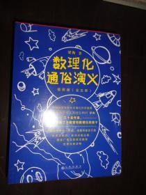 数理化通俗演义:插图版(全五册) 未开封