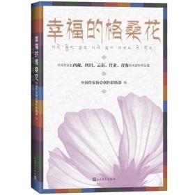 幸福的格桑花:中国作家赴西藏四川云南甘肃青海采风创作作品集