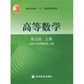 正版  高等数学(上册 第五版) 同济大学应用数学系 高等教育出版社 9787040108200